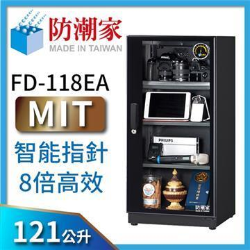 防潮家FD-118EA專業型電子防潮箱(121公升)