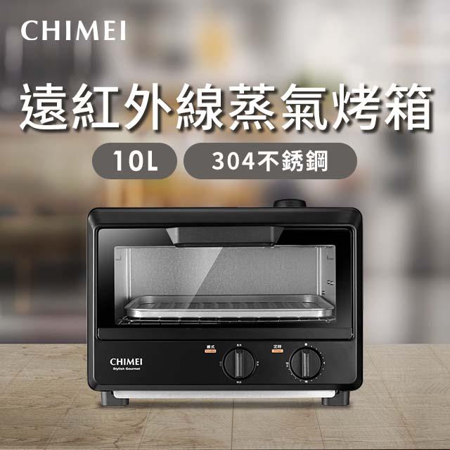 CHIMEI 10L遠紅外線蒸氣烤箱