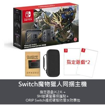 (會員特典限定)Switch 魔物獵人MONSTER HUNTER RISE 同捆主機+Switch 9H玻璃螢幕保護貼+ORIP Switch提把硬殼防潑水防震包+指定遊戲片*2