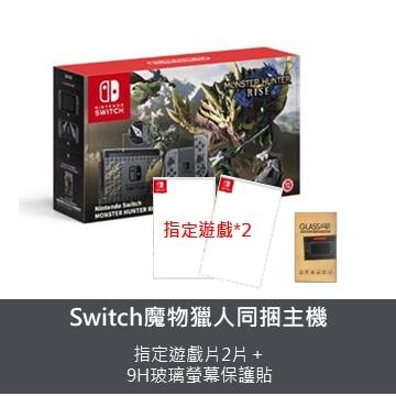 (組合)Switch 魔物獵人同捆主機+指定遊戲片*2+玻璃螢幕保護貼