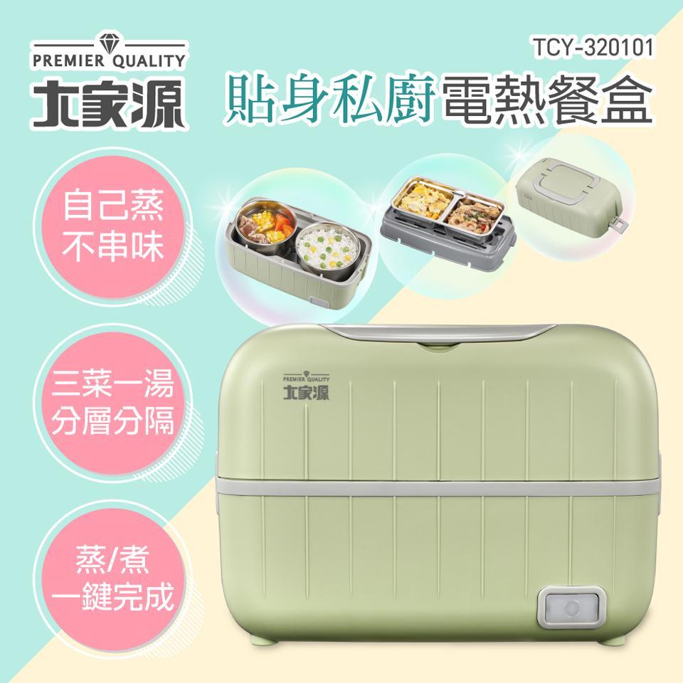 大家源貼身私廚電熱餐盒