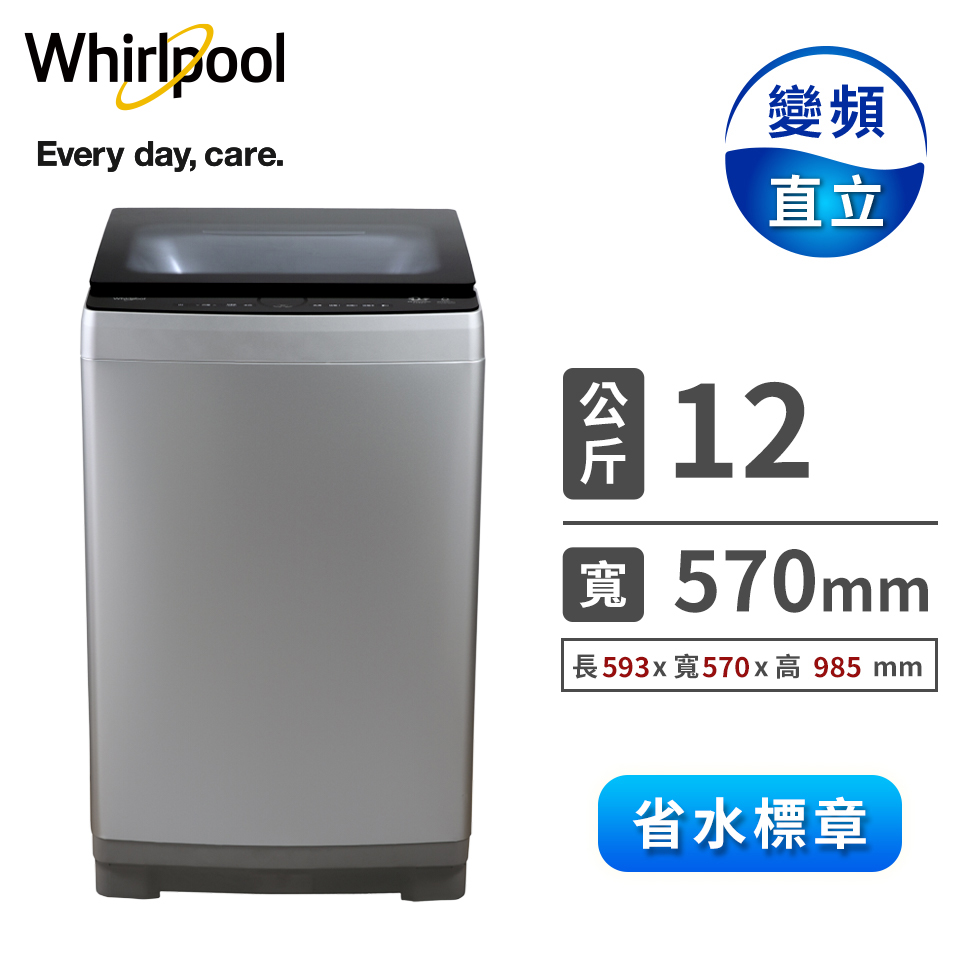 惠而浦 12公斤DD直驅變頻直立洗衣機 WV12DS