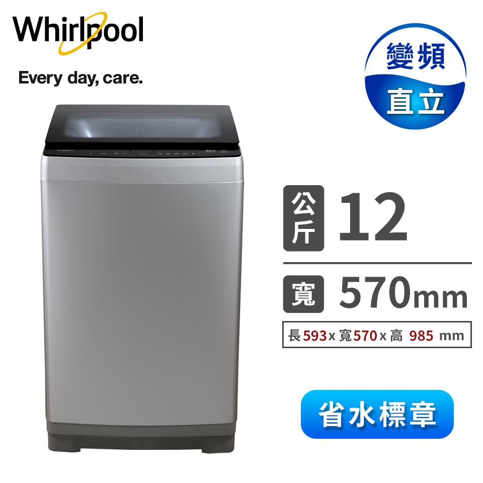 惠而浦 12公斤DD直驅變頻直立洗衣機