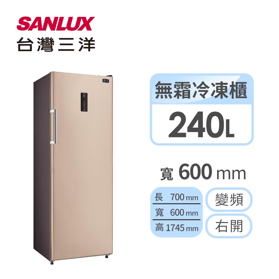 台灣三洋 240公升風扇式直立無霜變頻冷凍櫃