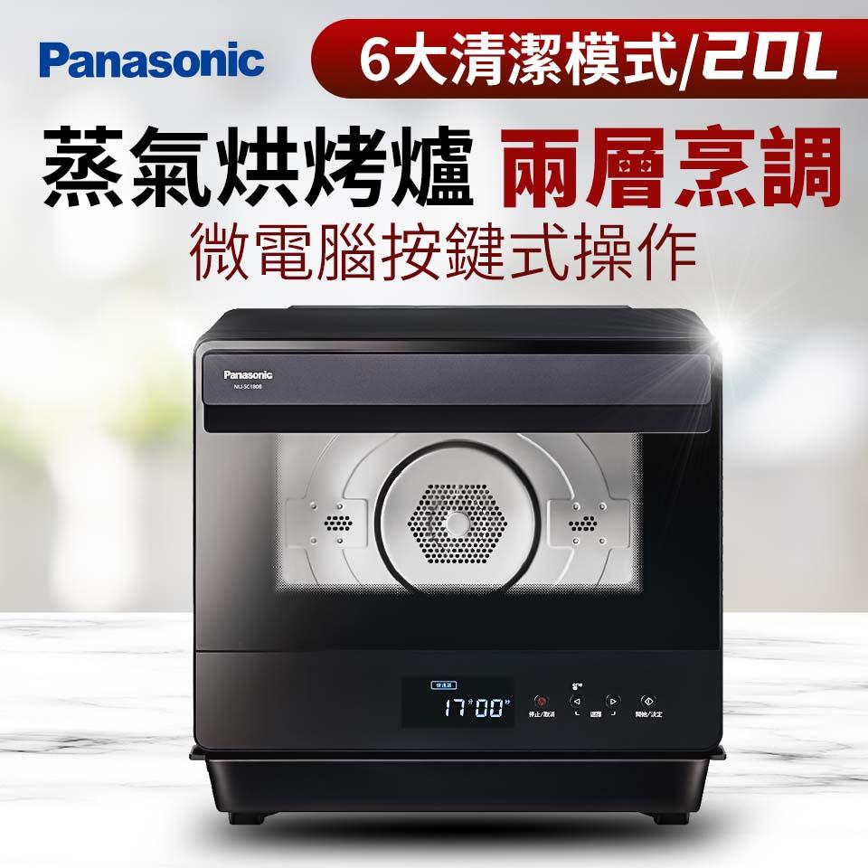 Panasonic 20L蒸氣烘烤爐