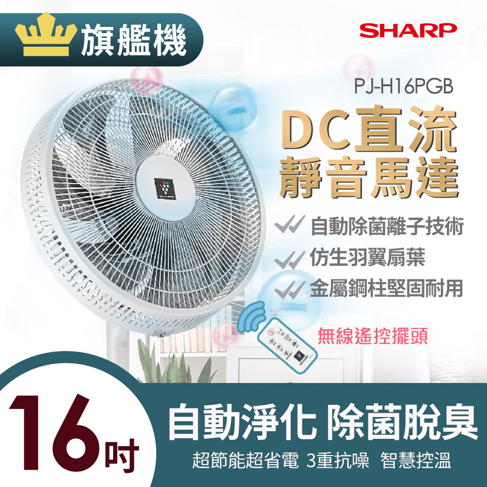 SHARP 16吋旗艦型自動除菌離子電風扇