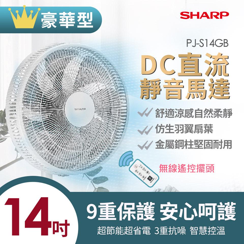 SHARP 夏普 14吋豪華型DC電風扇