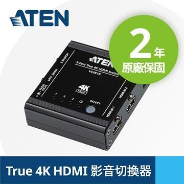 ATEN VS381B 3埠真4K HDMI影音切換器