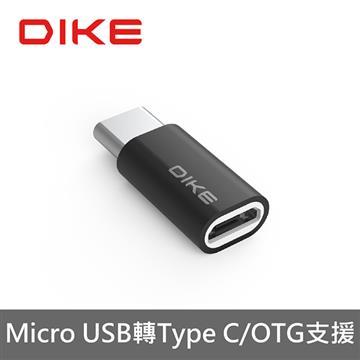 DIKE Type-C 轉MicroUSB OTG轉接頭