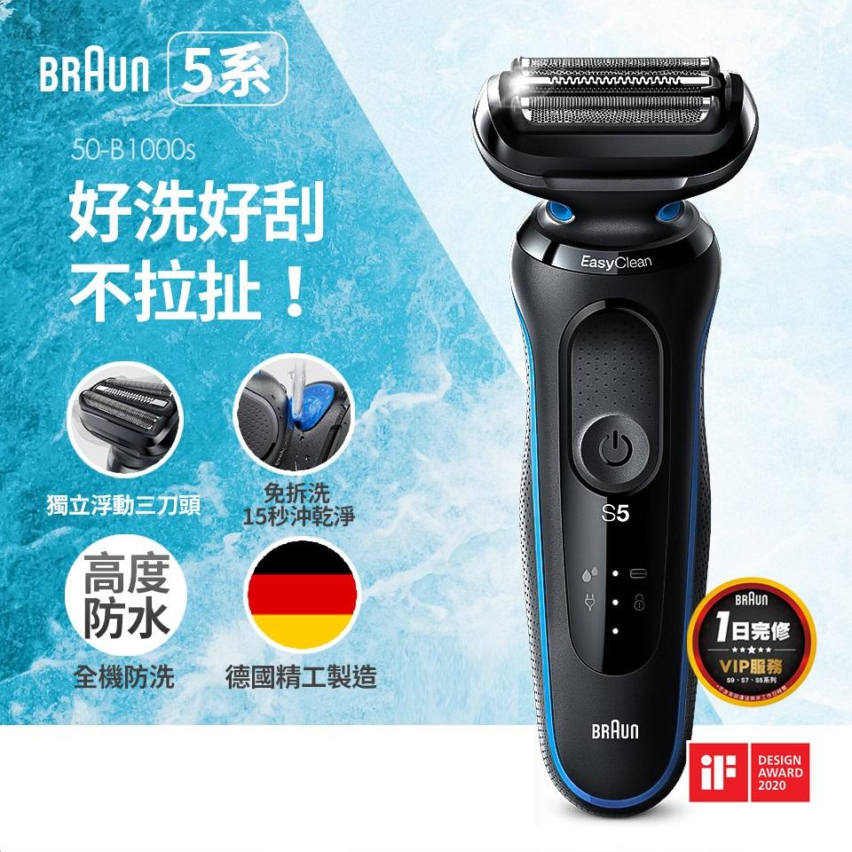 德國百靈BRAUN 5系列免拆快洗電動電鬍刀(50-B1000s)