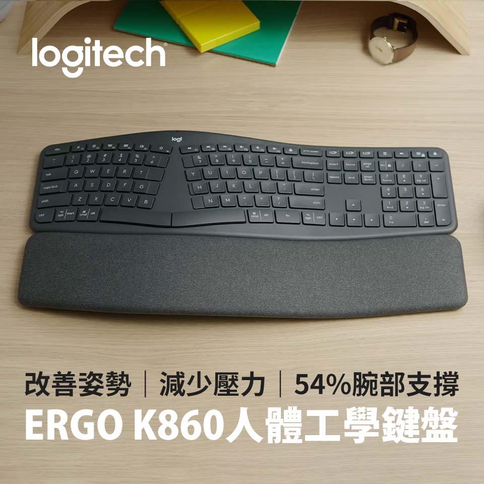 羅技Logitech ERGO K860人體工學鍵盤