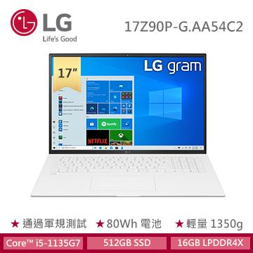樂金LG Gram 17吋 極緻輕薄筆電(i5-1135G7/Iris Xe/16GB/512GB SSD/EVO認證)