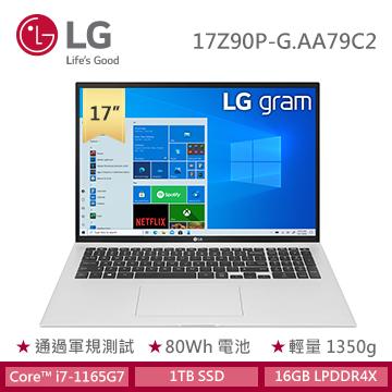 樂金LG Gram 17吋 極緻輕薄筆電(i7-1165G7/Iris Xe/8GB/1TB SSD/EVO認證)