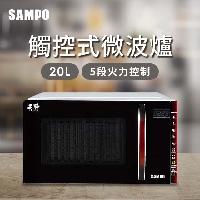SAMPO聲寶 20L微電腦觸控式平台微波爐