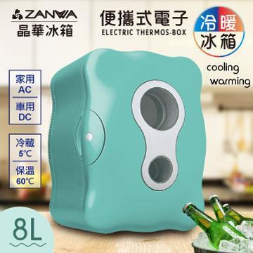 ZANWA晶華 便攜式冷暖兩用電子行動冰箱 CLT-08B