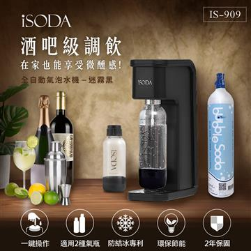 iSODA 全自動氣泡水機-迷霧黑
