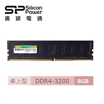 廣穎 Long-Dimm DDR4-3200/8GB
