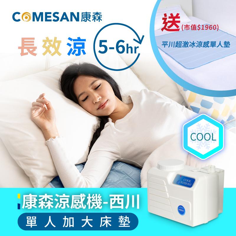 康森 西川涼感機+水循環涼墊(單人加大床墊)