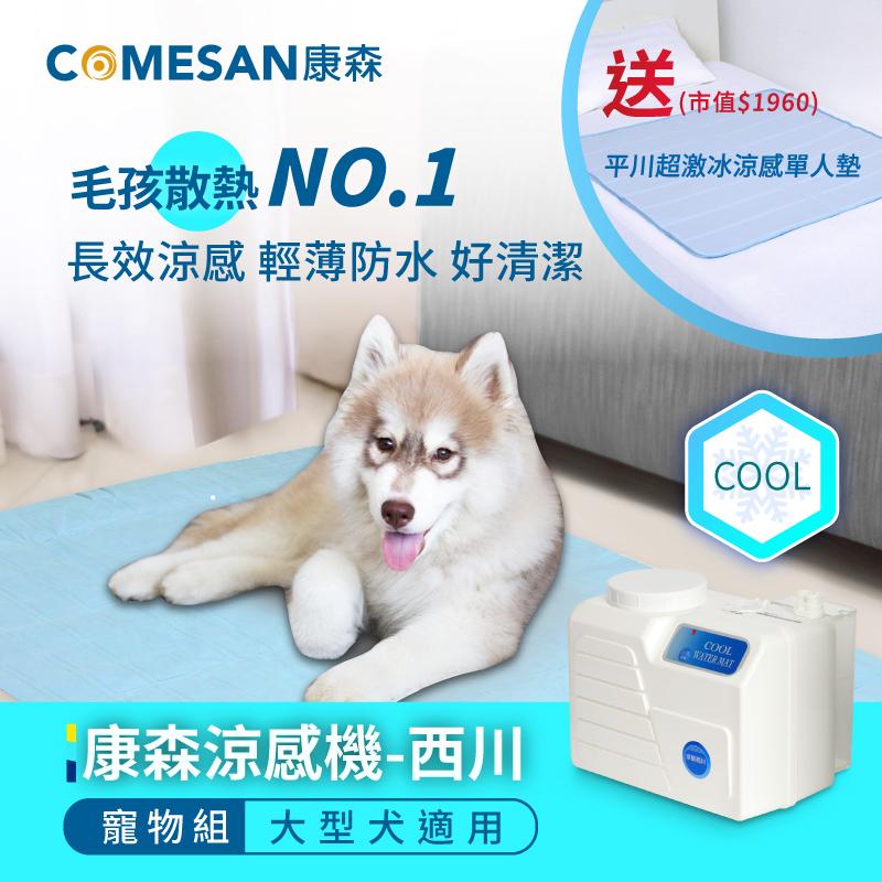 康森 西川涼感機+水循環涼墊(大型犬適用)