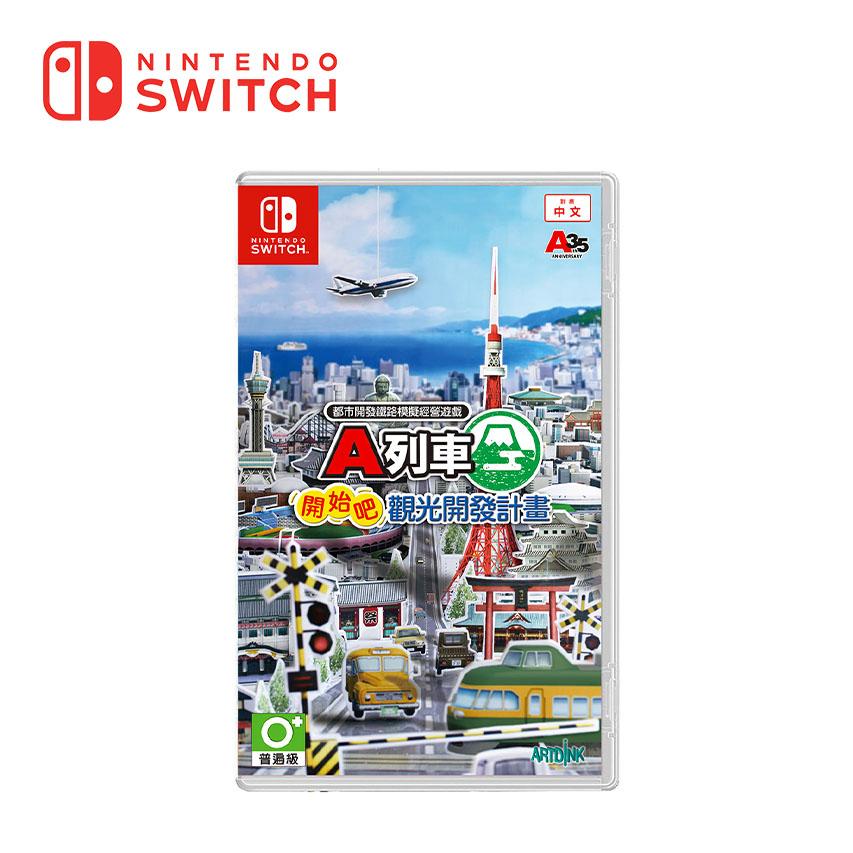 Switch A列車:開始吧 觀光開發計畫