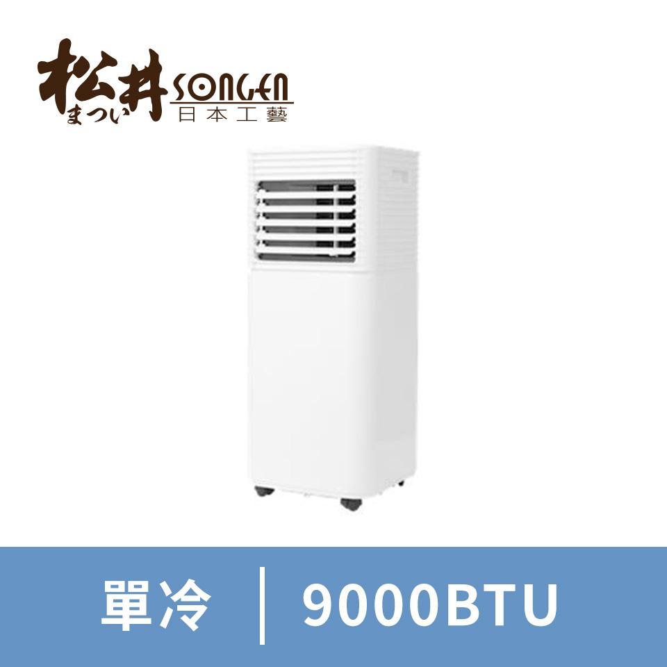 松井急速勁冷移動式空調(9000BTU)