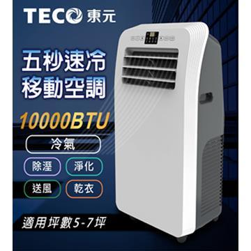 東元旗艦型移動式空調(10000BTU)