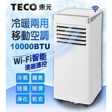 東元智能移動式冷暖空調(10000BTU)
