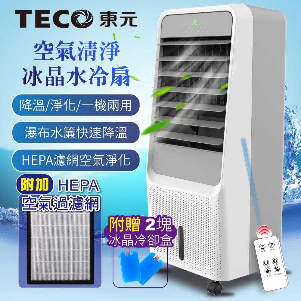 (拆封品)東元 9L冰晶HEPA清淨雙效水冷扇
