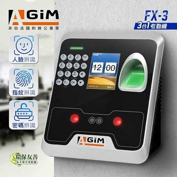 AGiM 3合1辨識型多功能考勤機