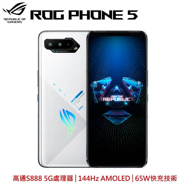 華碩ASUS ROG Phone 5 16G/256G 極光白 ZS673KS-W