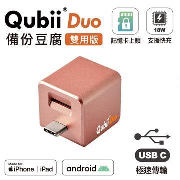QubiiDuo USB-C備份豆腐頭-玫瑰金