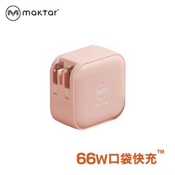 Maktar 66WGaN口袋快充頭-櫻花粉