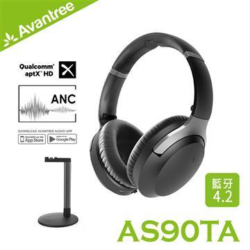 Avantree AS90TA 自定義ANC降噪藍牙耳機