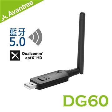 Avantree DG60 超低延遲藍牙音樂發射器 DG60
