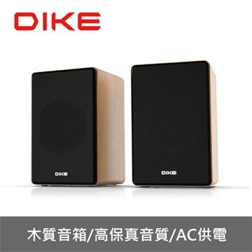 DIKE DSM230經典木箱2.0喇叭