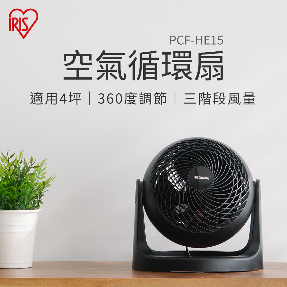 IRIS 空氣循環扇