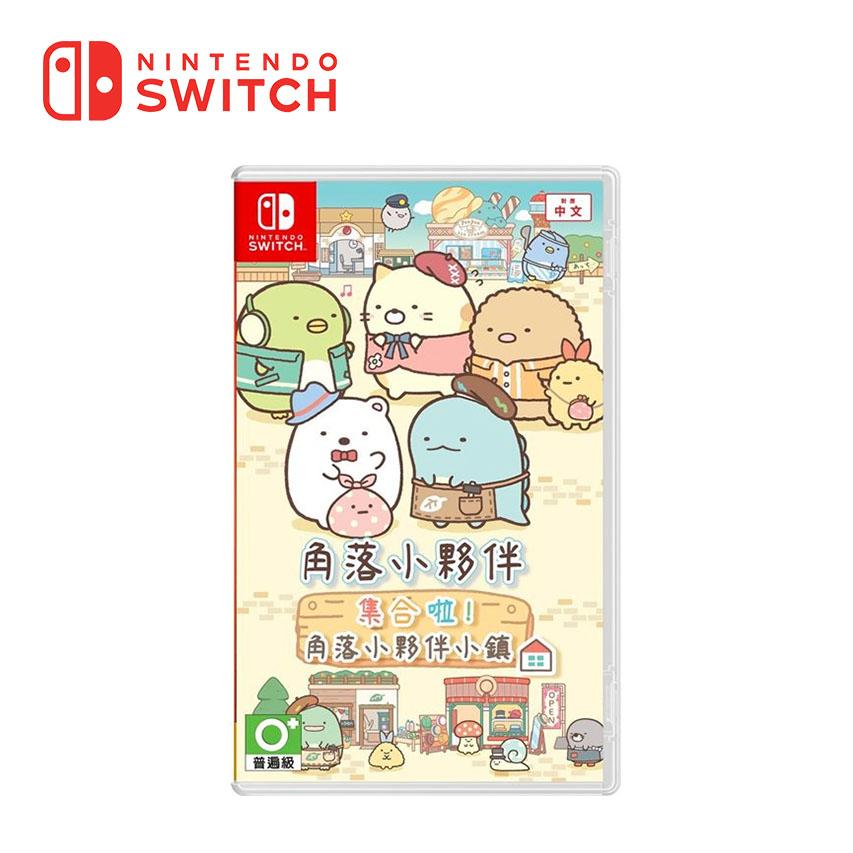 Switch 角落小夥伴集合啦! 中文版