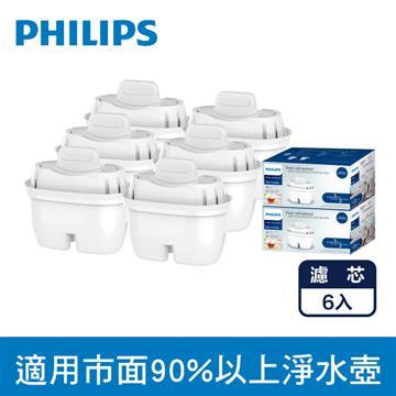 飛利浦超濾濾水壺濾芯(6入)-通用版
