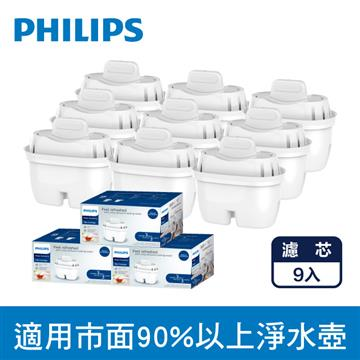 飛利浦超濾濾水壺濾芯(9入)-通用版