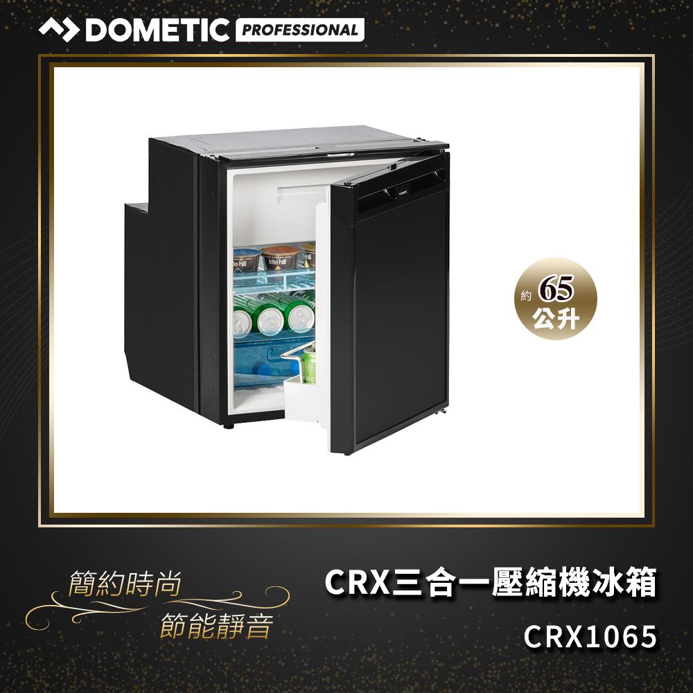 DOMETIC全新CRX三合一壓縮機冰箱(65公升)