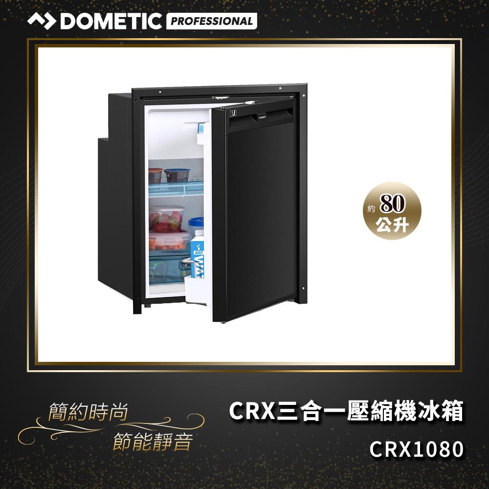 DOMETIC全新CRX三合一壓縮機冰箱(80公升)