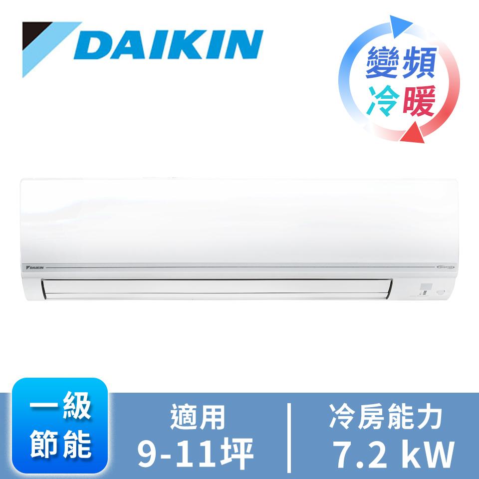 DAIKIN一對一變頻冷暖空調R32經典V系列