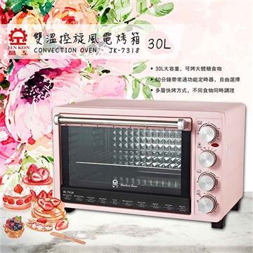 晶工牌30L雙溫控旋風電烤箱