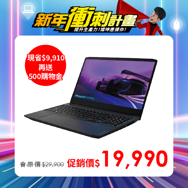 """聯想 Lenovo IdeaPad Gaming 3i 筆記型電腦 15.6""""(i5-10300H/8GB/512GB/GTX1650 4G/Win 10) 黑魂"""