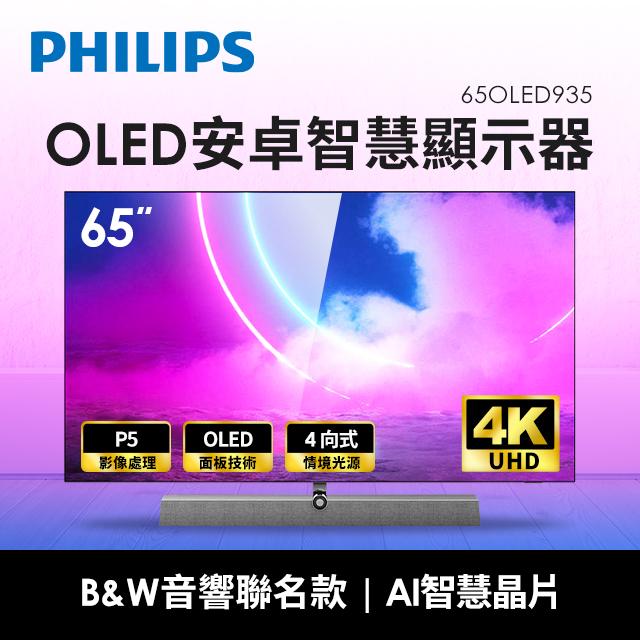 飛利浦PHILIPS 65型4K OLED安卓智慧顯示器