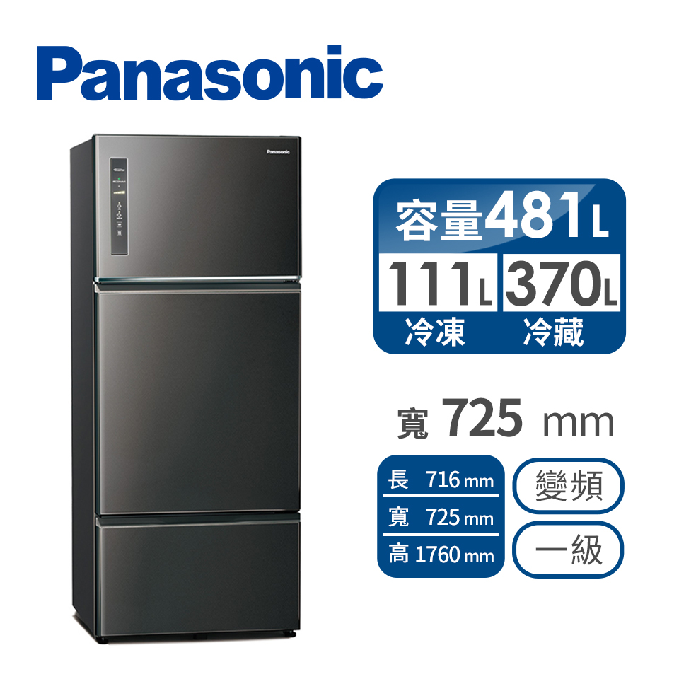 Panasonic 481公升三門變頻冰箱 NR-C481TV-K(晶漾黑)