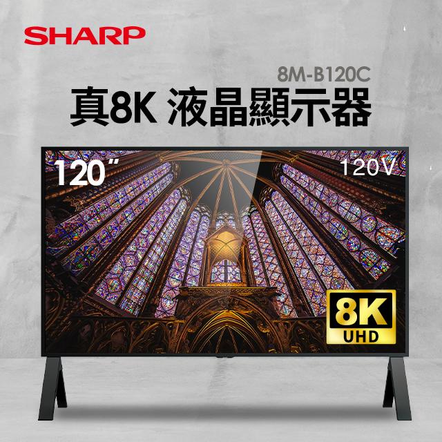 夏普SHARP 120型 真8K 液晶顯示器