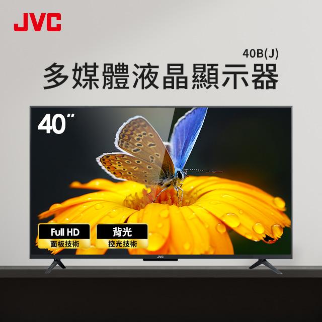JVC 40型 FHD多媒體LED液晶顯示器