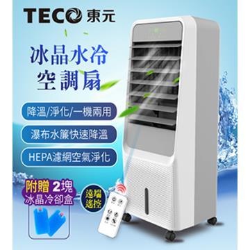 (展示品)東元 9L冰晶HEPA清淨雙效水冷扇