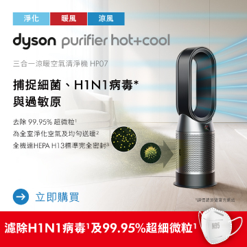 Dyson 三合一涼暖空氣清淨機